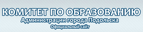 Комитет по образованию администрации города Подольска.