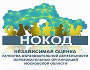 Независимая оценка качества образовательной деятельности образовательных организаций Московской области