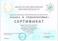 /2018-2019/Nayka_v_podmoskove/certifikat