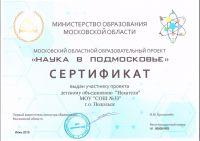 /2018-2019/Nayka_v_podmoskove/certifikate