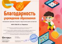 /2018-2019/Nayka_v_podmoskove/foto/gramota