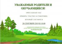 /2018-2019/novosti/30.08.2019