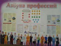 /2018-2019/profopientacia/azbyka