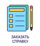 b_200_150_16777215_00_images_2020-2021_shablon_SPRAVKA.png