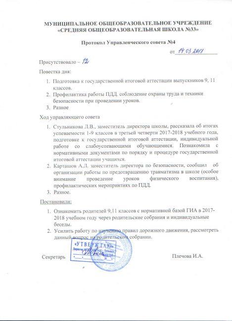 Подробнее: Структура и органы управления образовательной организацией