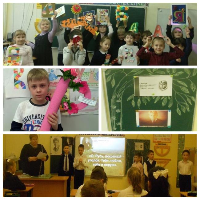Подробнее: Отчёт о проведении месяца русского языка и литературы
