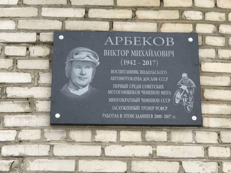 Подробнее: Арбеков Виктор Михайлович