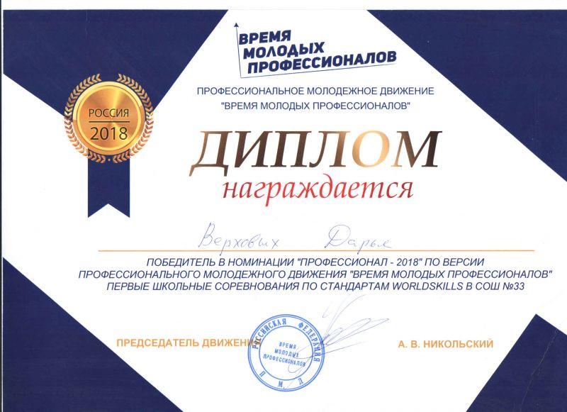 Подробнее: Школьные соревнования по стандартам WorldSkills