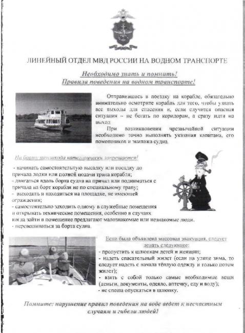 Подробнее: «Памятка о правилах поведения на водном транспорте»