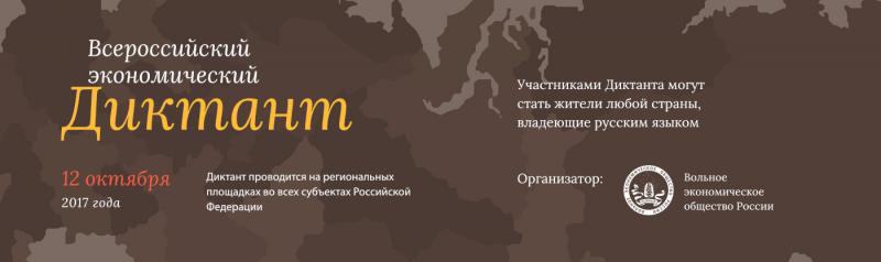 Подробнее: Всероссийский экономический диктант