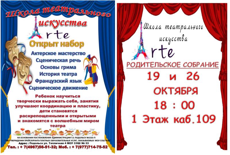 Подробнее: Школа театрального искусства