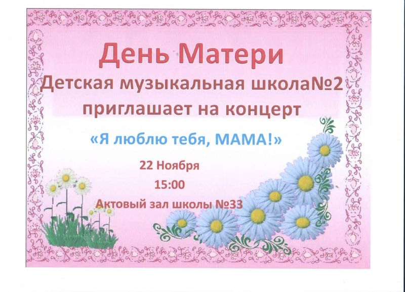 Подробнее: День Матери
