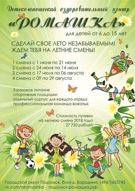 Подробнее: Детско-юношеский оздоровительный центр