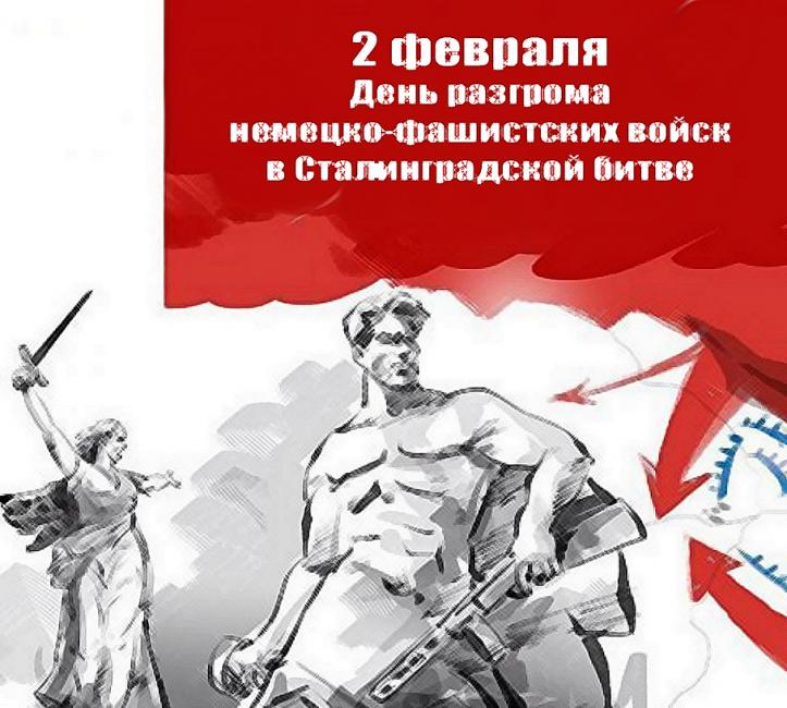 Подробнее: 2 февраля - День разгрома немецко-фашистских войск в Сталинградской битве