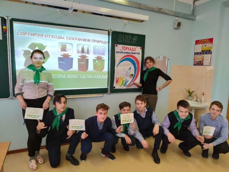 Подробнее: Единый экологический урок по разделению бытовых отходов