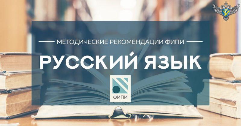 Подробнее: Русский язык (методические рекомендации)