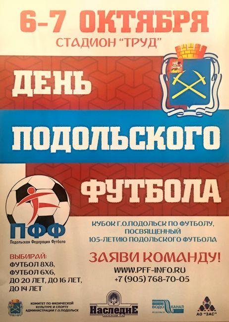 Подробнее: День Подольского футбола