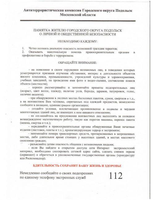 Подробнее: Памятки антитеррористической комиссии