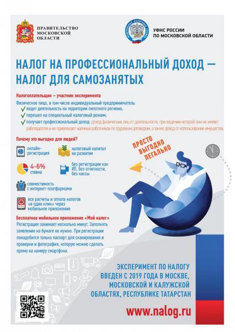 Подробнее: Налог на профессиональный доход