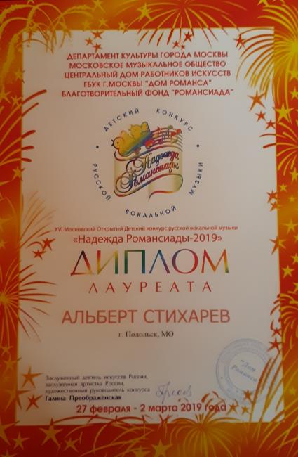 Подробнее: Юные таланты России!