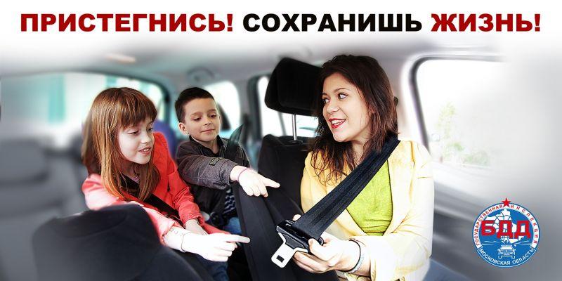 Подробнее: Безопасность дорожного движения