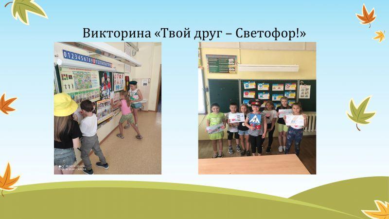 Подробнее: Школьный лагерь