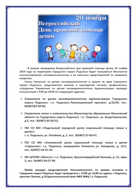 Подробнее: 20 ноября-Всероссийский день правовой помощи детям