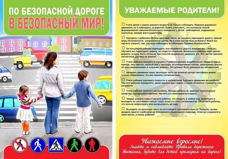 Подробнее: Безопасность детей на дорогах