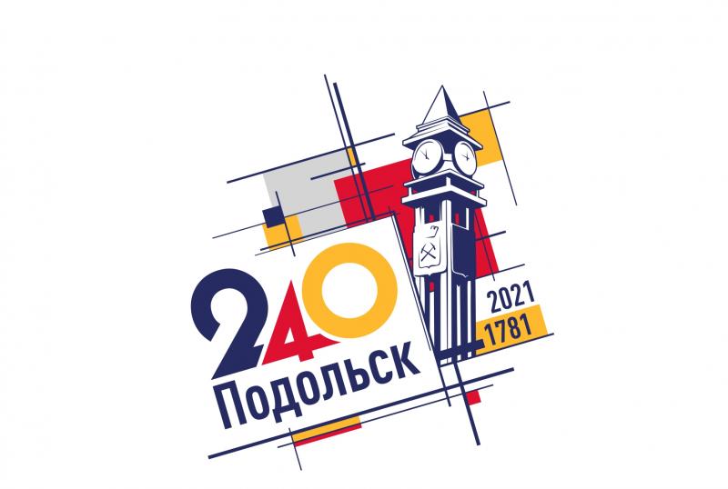 Подробнее: Подольску 240 лет: история рождения города